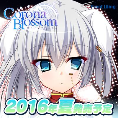 『コロナ・ブロッサム』応援中!